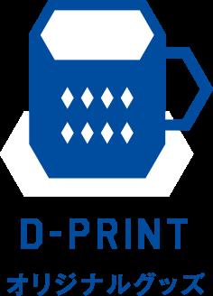 D-print オリジナルグッズ